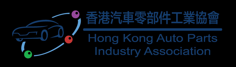 HKAPIA – 香港汽車零部件工業協會